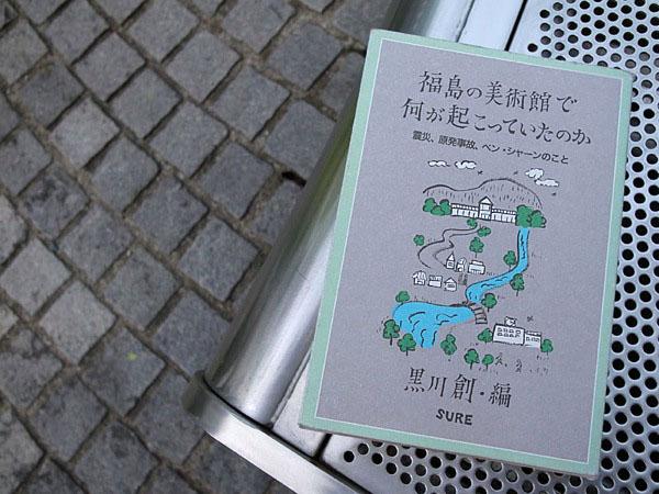 『福島の美術館で何が起こっていたのか ── 震災、原発事故、ベン・シャーンのこと──』