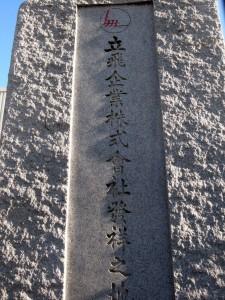 立飛企業(元立川飛行機)株式会社発祥の地に建つ石碑。多摩モノレール「高松駅」近くにある。(撮影=bg)