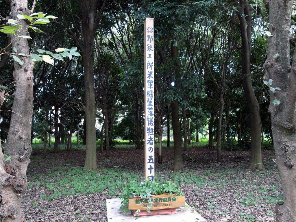 舘野鉄工所米軍機墜落犠牲者を追悼する慰霊碑。国有地の雑木林のなかに建てられている。(撮影=bg)
