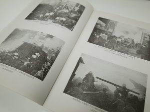 町田市刊『昭和39年 米軍機墜落事故災害誌(復刻版)』(撮影=bg)