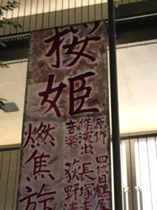 阿佐ヶ谷スパイダース『桜姫~燃焦旋律隊殺於焼跡~』(2019年/撮影=bg)