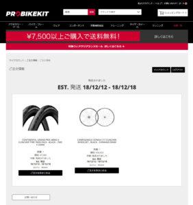 今回はイギリスの通販サイト「ProBikeKit」を利用。日本語化しているのに加え、各種割引クーポンも用意されるのがうれしい。
